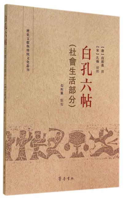 白孔六帖(社会生活部分)
