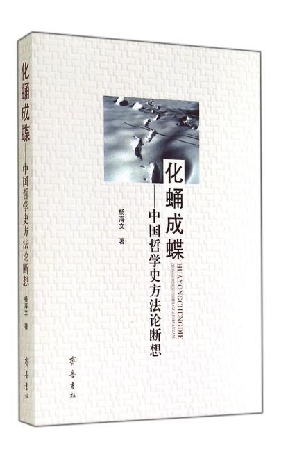 化蛹成蝶——中国哲学史方法论断想