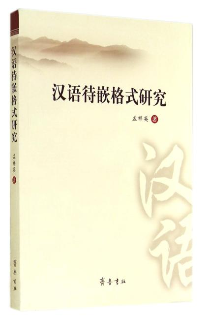 汉语待嵌格式研究