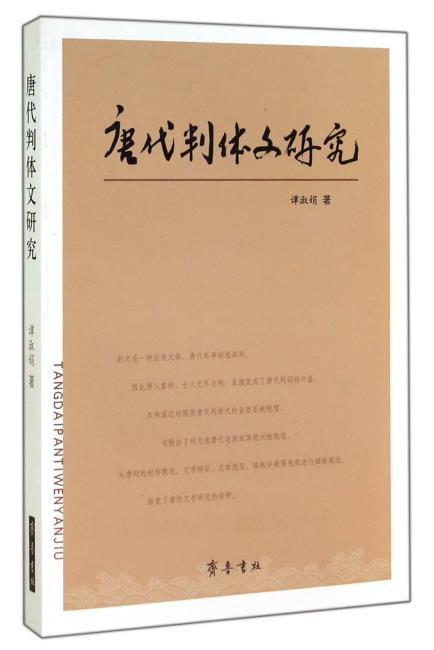 唐代判体文研究