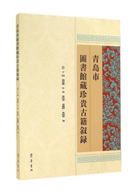 青岛市图书馆藏珍贵古籍叙录