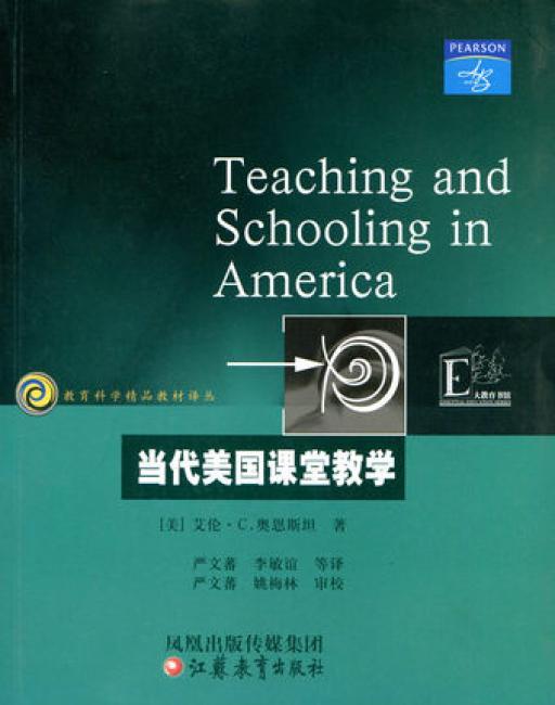 当代美国课堂教学