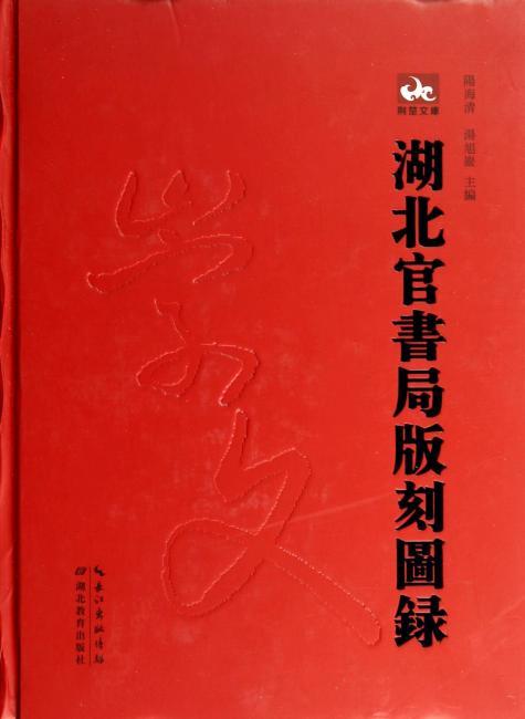 湖北官书局版刻图录