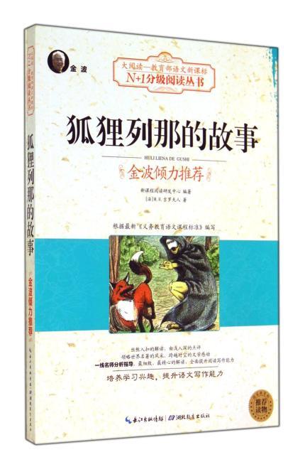 大阅读·教育部语文新课标—狐狸列那的故事(黑白版)