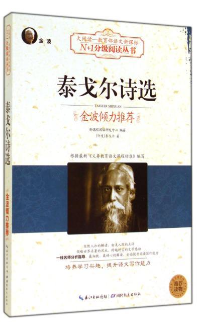 大阅读·教育部语文新课标—泰戈尔诗选(黑白版)