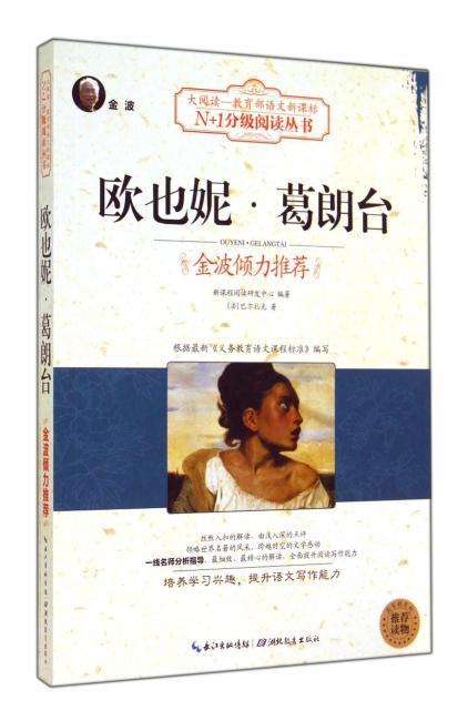 大阅读·教育部语文新课标—欧也妮·葛朗台(黑白版)