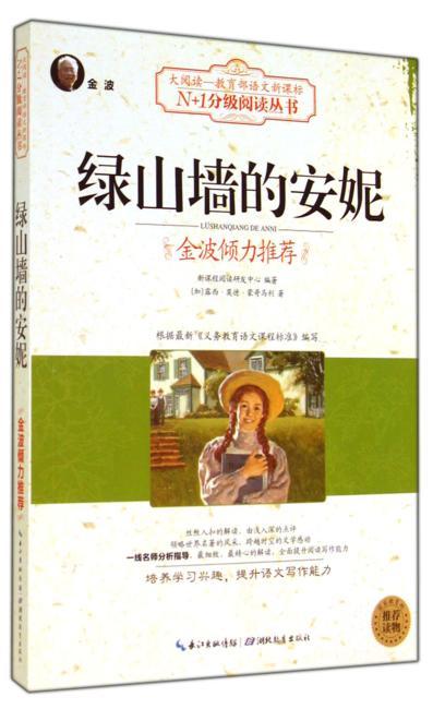 大阅读·教育部语文新课标—绿山墙的安妮(黑白版)