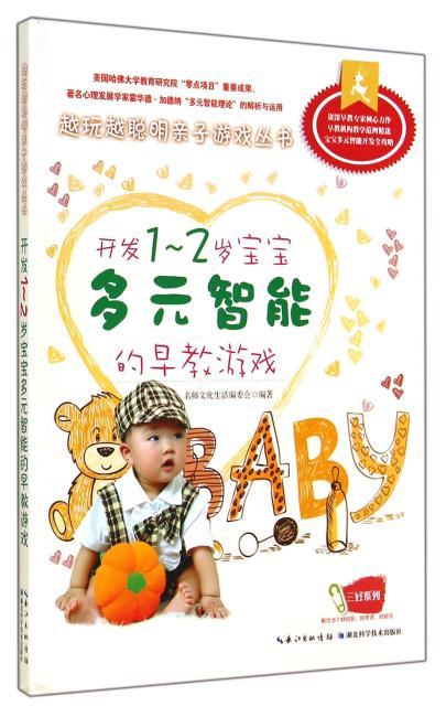 开发1-2岁宝宝多元智能的早教亲子游戏(真人配图,详解每个游戏步骤,爸爸妈妈在家轻松陪伴宝宝游戏中成长)