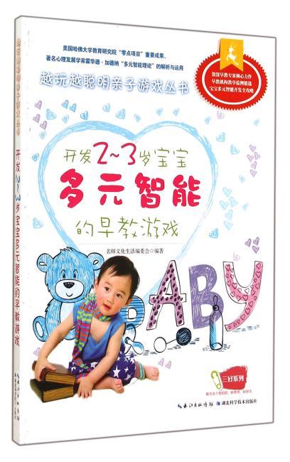 开发2-3岁宝宝多元智能的早教亲子游戏(每个游戏真人配图,详解步骤,爸爸妈妈陪伴宝宝在游戏中健康成长)