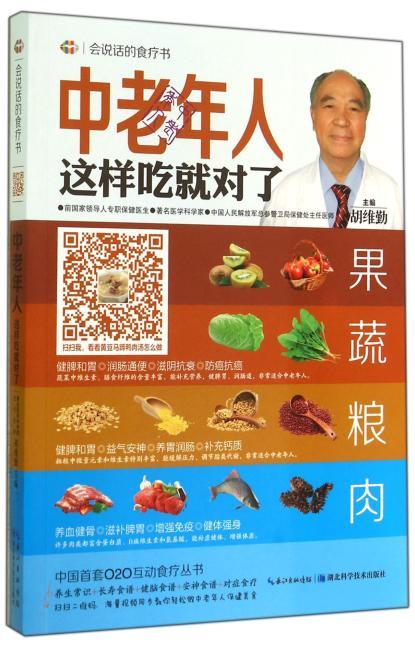 中老年人这样吃就对了——会说话的食疗书(精美图文呈现调理中老年人身体的养生菜品,简单易做、用料常见、功效卓越,扫描二维码视频同步播放做菜全流程)