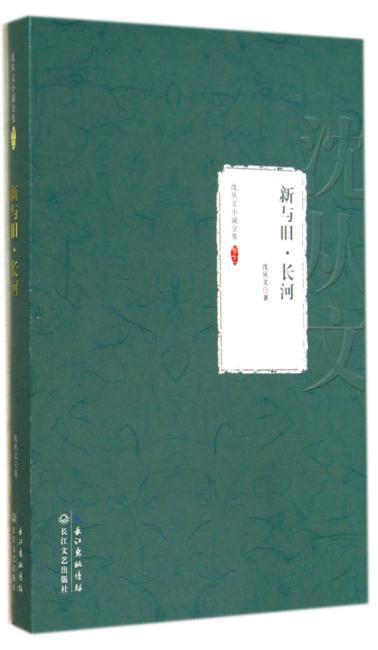 新与旧·长河:沈从文小说全集 卷十一