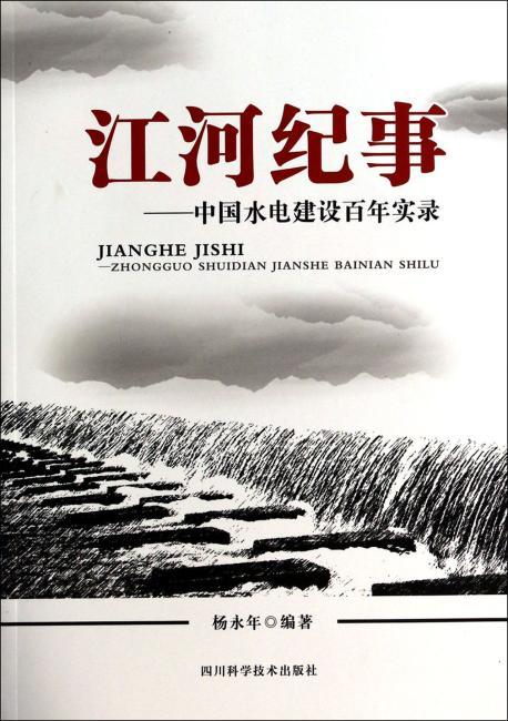 江河纪事——中国水电建设百年实录