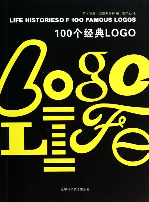 100个经典LOGO
