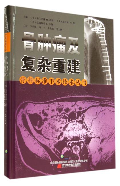 骨肿瘤及复杂重建(骨科标准手术技术丛书)