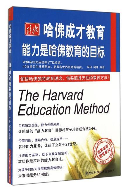 (哈佛成才教育)能力是哈佛教育的目标