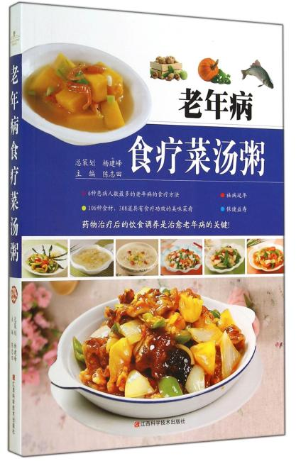 老年病食疗菜汤粥