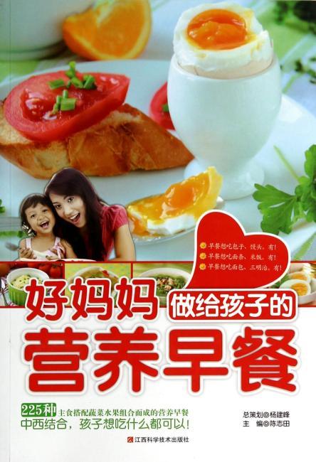 好妈妈做给孩子的营养早餐