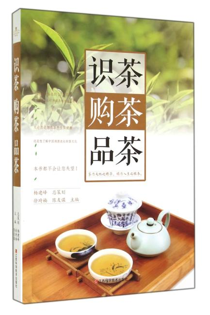 识茶、购茶、品茶