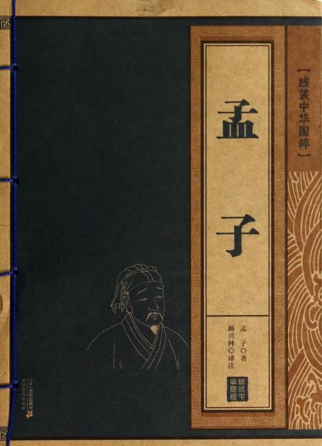 孟子        线装中华国粹系列