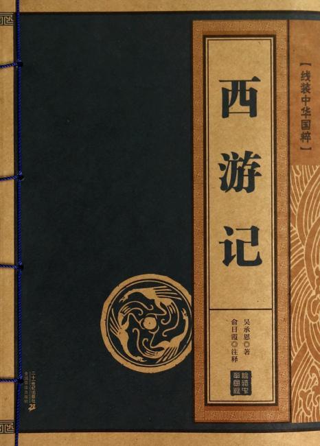 西游记      线装中华国粹系列
