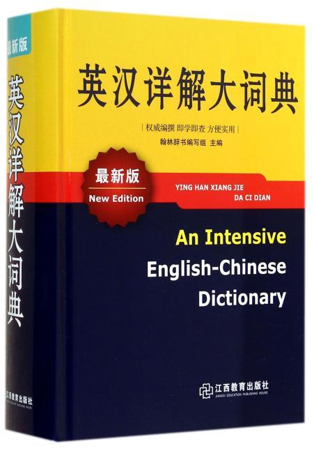 英汉详解大词典
