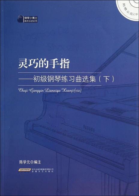 灵巧的手指——初级钢琴练习曲选集(下)