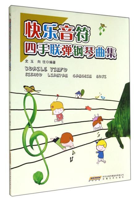快乐音符四手联弹钢琴曲集