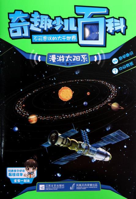 奇趣少儿百科不可思议的大千世界-漫游太阳系