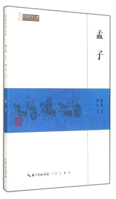 孟子--民国国学文库