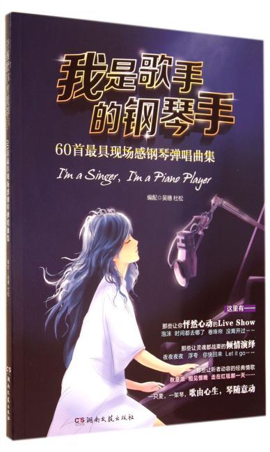 我是歌手的钢琴手——60首最具现场感钢琴弹唱曲集