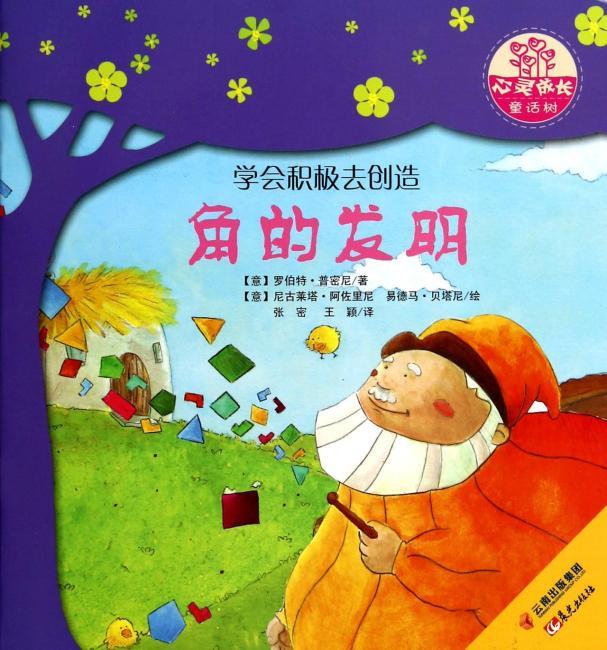世界名家新经典图画书--心灵成长童话树--角的发明