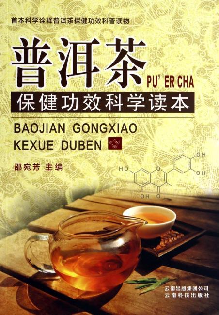 普洱茶保健功效科学读本