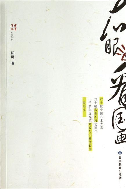 右眼看国画(《读者欣赏》系列丛书,精选中国传世国画并讲述名画背后的画家小故事)