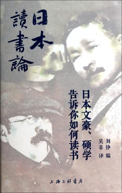 日本读书论
