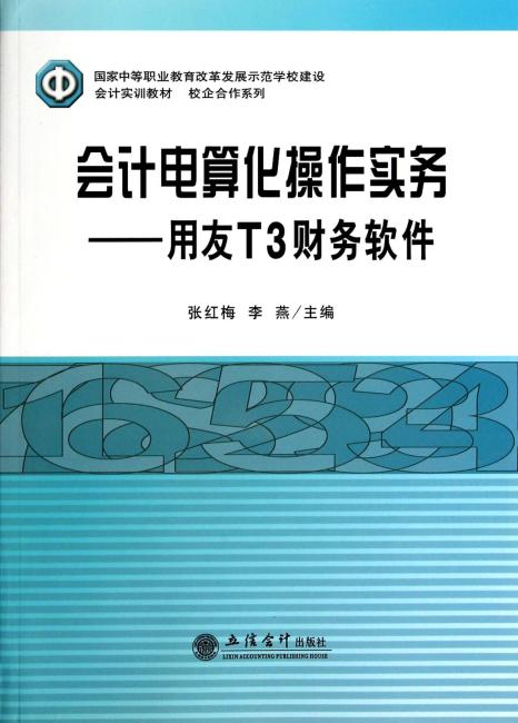 会计电算化操作实务--用友T3财务软件(中职)(张红梅)