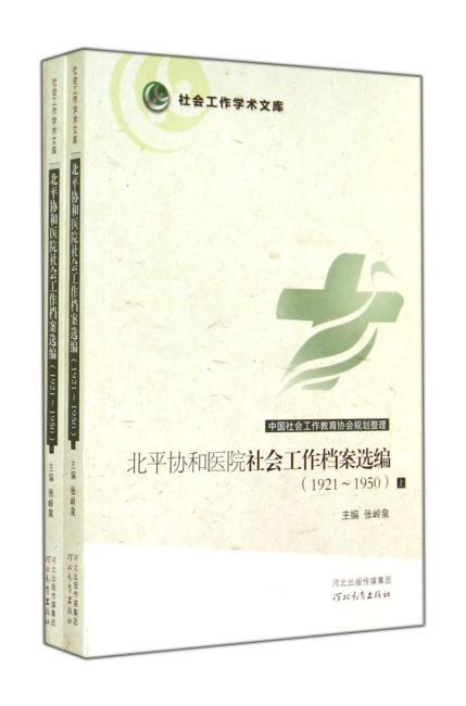 社会工作学术文库--北平协和医院社会工作档案选编(1921-1950)(上、下)