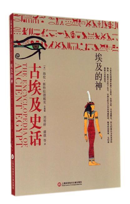 古埃及史话——埃及的神
