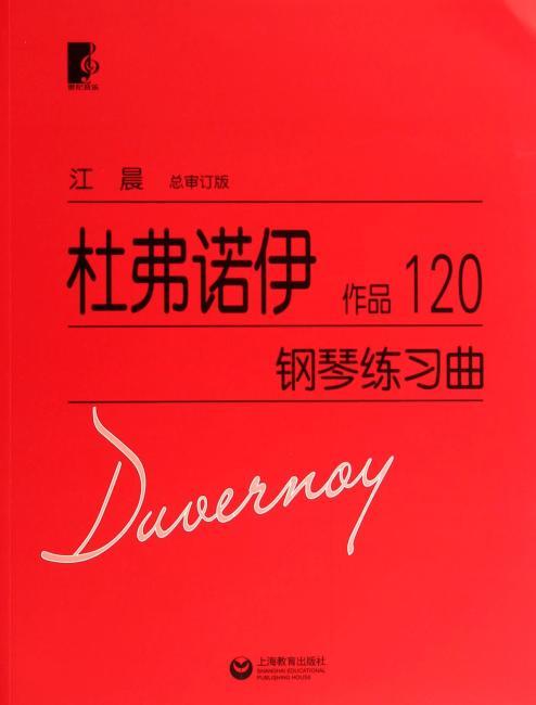 杜弗诺伊钢琴练习曲 作品120