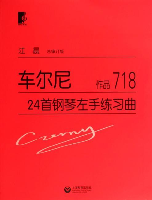 车尔尼24首钢琴左手练习曲 作品718