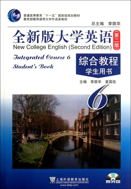 全新版大学英语第二版(十二五)综合教程6学生用书(附光盘)