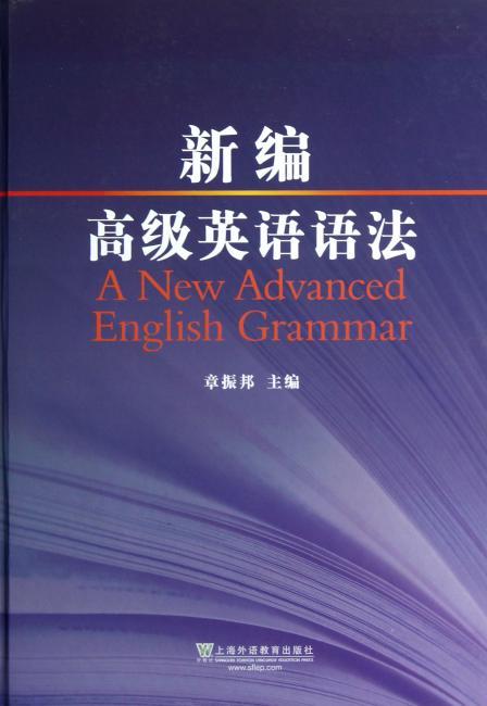 新编高级英语语法