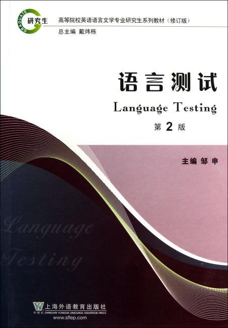 英语语言文学专业研究生教材修订版:语言测试(第2版)