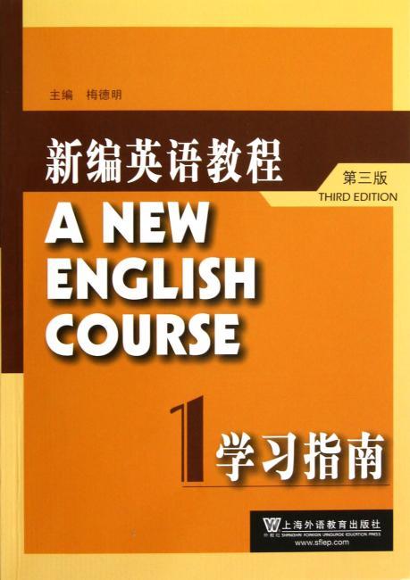 新编英语教程(第三版)学习指南1