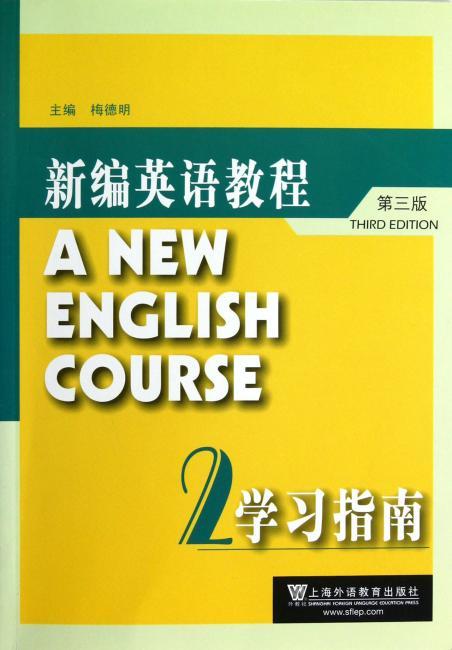 新编英语教程(第三版)学习指南2