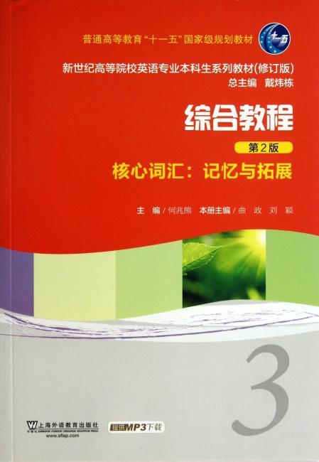 新世纪高等院校英语专业本科生教材(新):综合教程(第2版)核心词汇记忆与拓展3