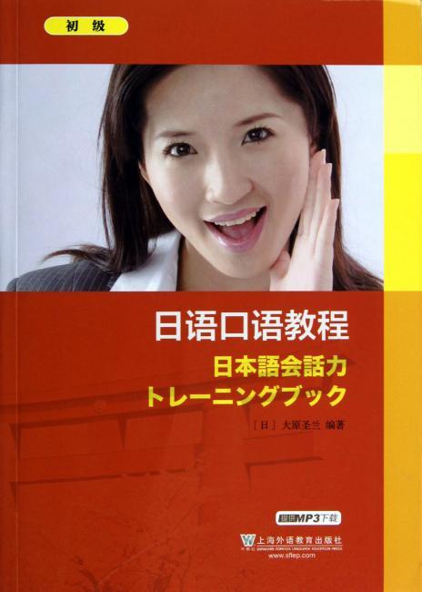 日语口语教程 初级(附mp3下载)