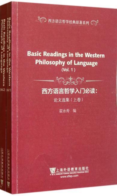 西方语言哲学经典原著系列:西方语言哲学入门必读:论文选集(上、下卷)