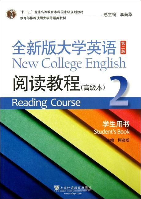 全新版大学英语(第二版)(十二五)阅读教程 高级本 2学生用书