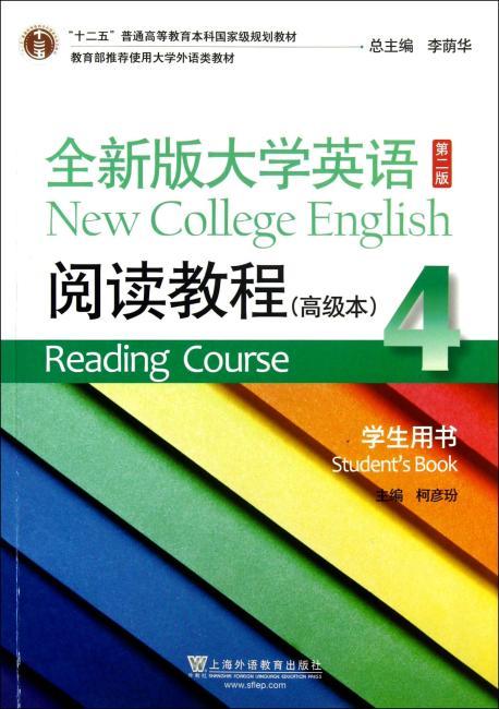 全新版大学英语(第二版)(十二五)阅读教程 高级本 4学生用书