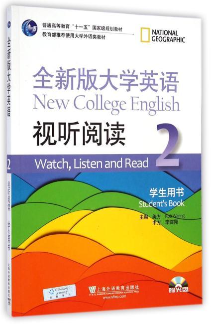 全新版大学英语第二版(新):视听阅读2学生用书